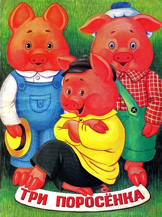 Три поросенка 1963